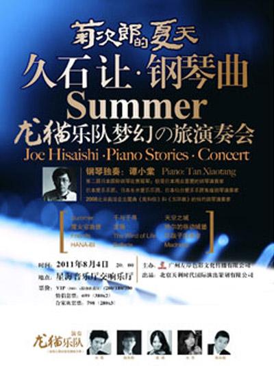 龙猫乐队《菊次郎的夏天》—久石让钢琴曲梦幻之旅演奏会图片