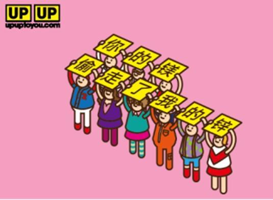 upup首展,据说有一大波举牌小人空降恒基名人购物中心