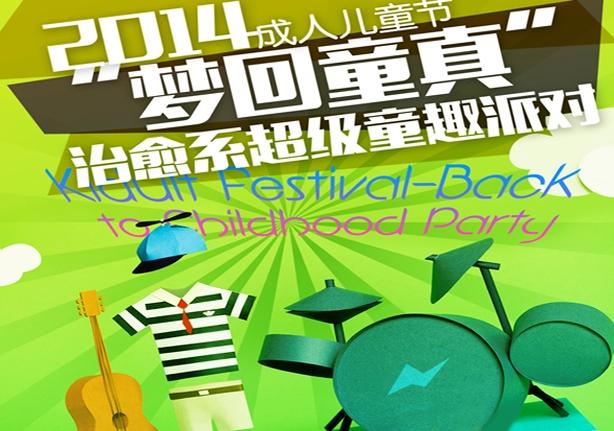 """""""梦回童真""""六一上海成人儿童节超级童趣派对"""