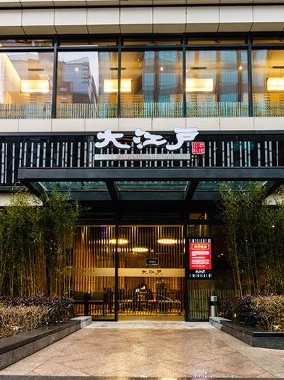—大江户(浦电路店),店址选在了浦东的核心商务区陆家嘴投资大厦