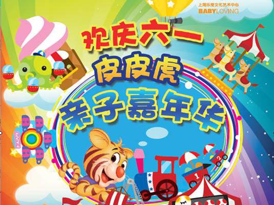 2014年六一儿童节上海活动:皮皮虎亲子嘉年华