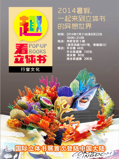 """fu还将为本次展览特别设计制作的世界上最大的立体书""""i love"""