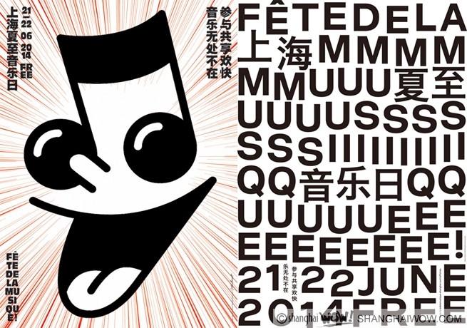 """2014""""上海夏至音乐日""""中法海报展欣赏"""