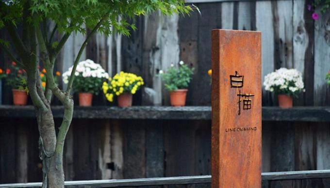 白描艺术酒店位于杭州市西湖区画外桐坞艺术小镇,坐落于青山连绵,茶园
